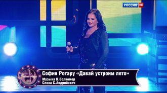 София Ротару - Давай устроим лето (Live, Песня Года, 2015)