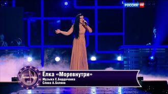 Ёлка - Моревнутри (Live, Песня Года, 2015)