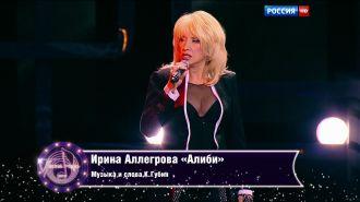 Ирина Аллегрова - Алиби (Live, Песня Года, 2015)