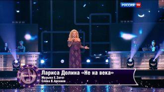 Лариса Долина - Не на века (Live, Песня Года, 2015)