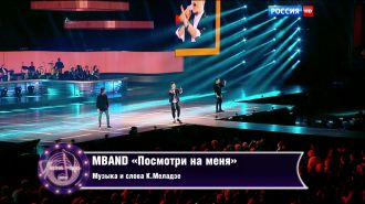 MBAND - Посмотри на меня (Live, Песня Года, 2015)