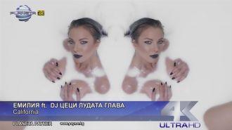 Емилия ft. DJ Цеци Лудата Глава - California