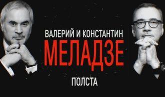 Братья Меладзе - Юбилейный концерт «Полста»
