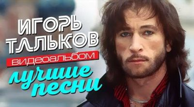 Игорь Тальков — Лучшие Песни (Видеоальбом)
