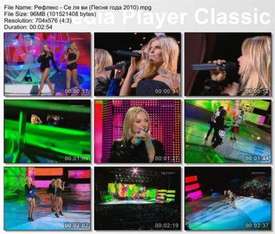 Рефлекс - Се ля ви (Live. Песня года 2010)