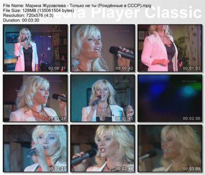 Марина Журавлева - Только не ты (Live. Рождённые в СССР)