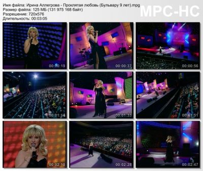 Ирина Аллегрова - Проклятая любовь (Live. Бульвару 9 лет)