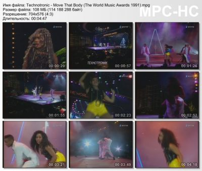 Technotronic - Move That Body (Live. The World Music Awards 1991)