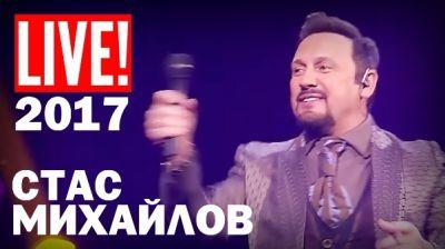 Стас Михайлов - Народный Корпоратив 2