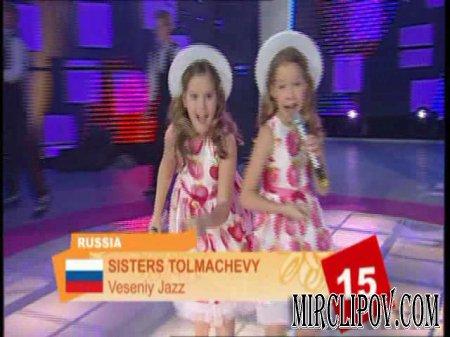 Маша и Настя Толмачевы - Весенний джаз (live, JESC 2006)
