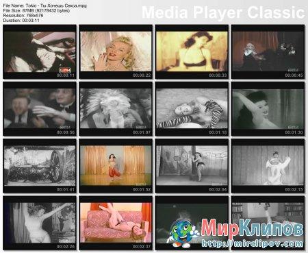 Tokio Музыкальные клипы в хорошем качестве, скачать клипы бесплатно